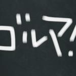ゴルマin札幌ドームを終えてMIYU.Kよりご挨拶