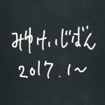 MIYU.K+掲示板=『みゆけいじばん』のバックナンバー(2017年1月~2月)
