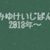 みゆけいじばんバックナンバー(2018年~)